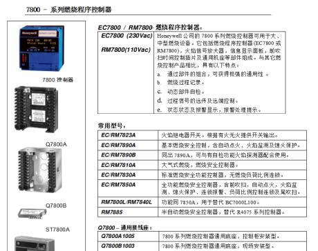 EC7890控制器