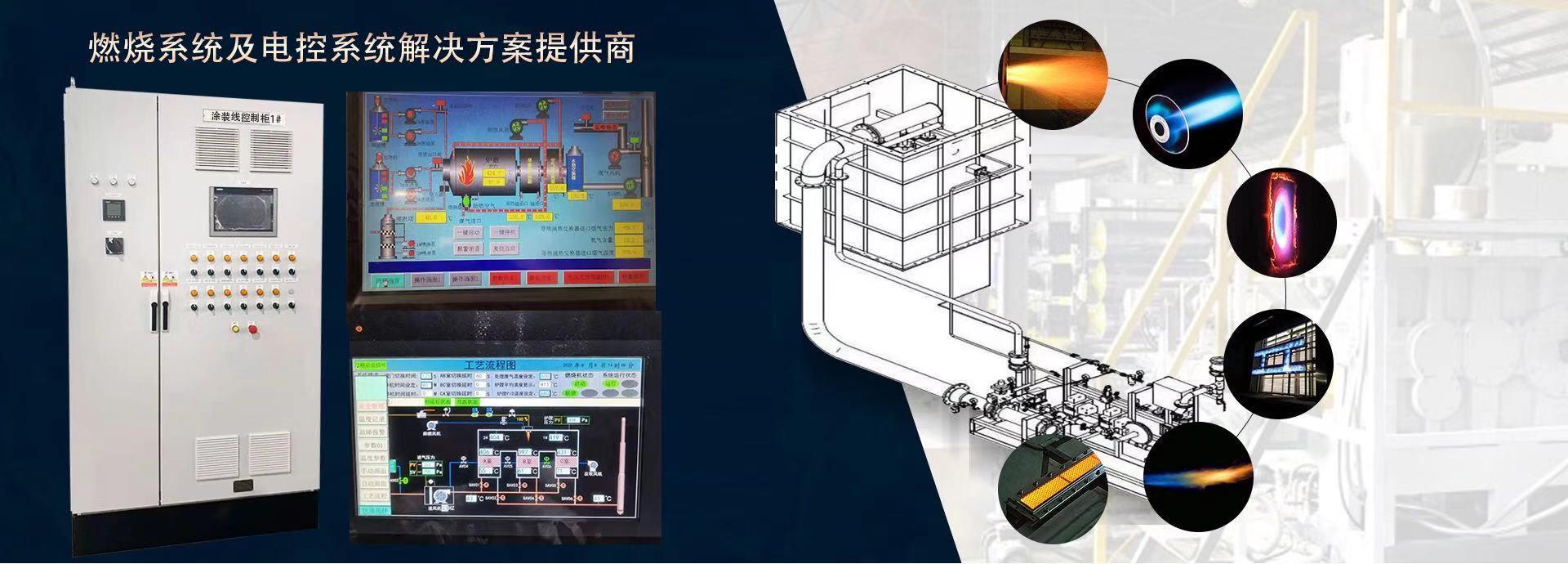 汇多宝依据实际加热工况需求 定制方案&推荐选型 执行燃烧控制系统设计标准 燃烧系统更稳定