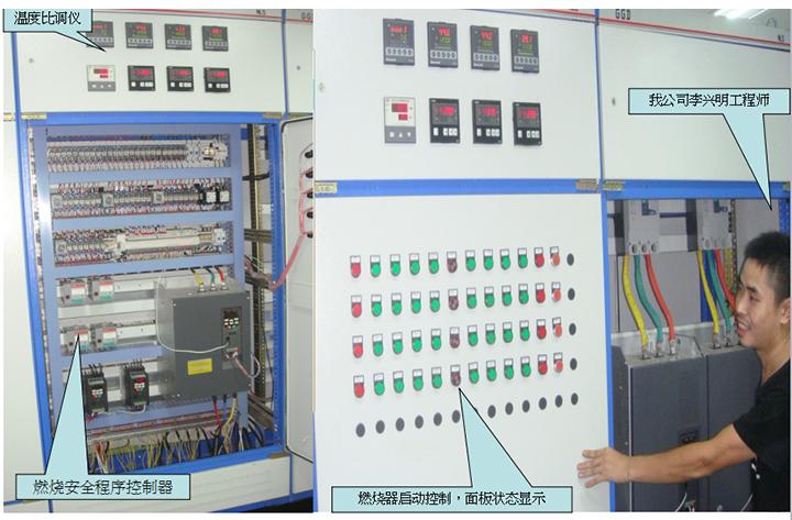 燃烧器控制系统