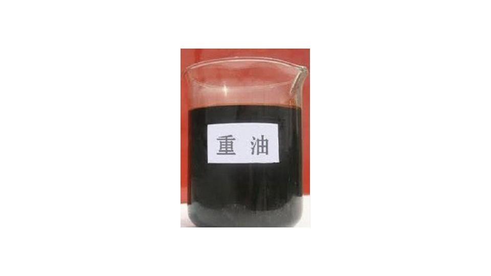 重油(heavy oil)