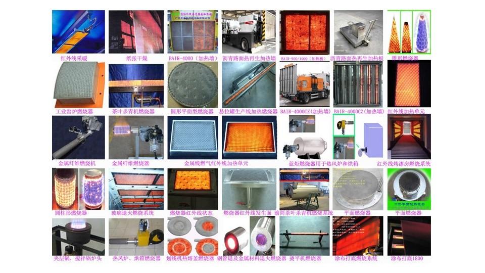 板式,棒式金属纤维辐射加热定制