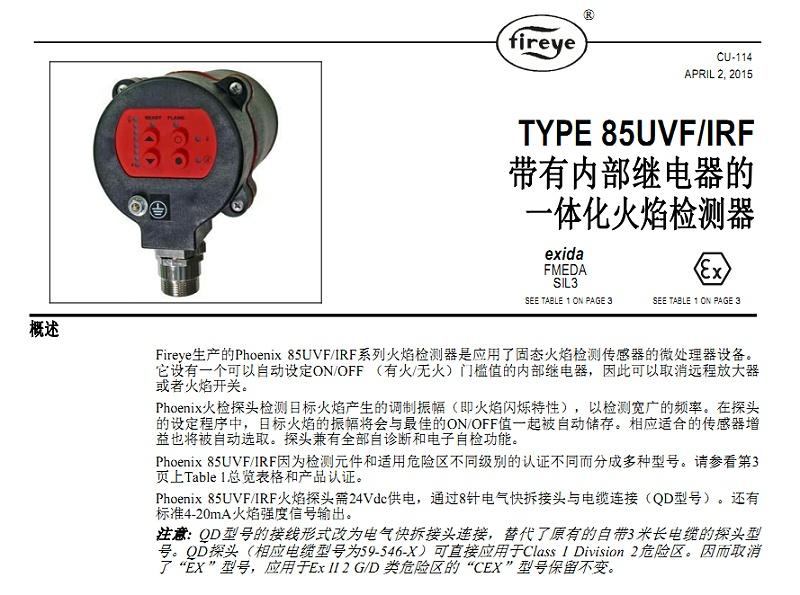TYPE 85UVF火焰检测器