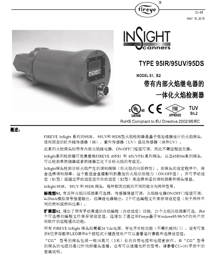 TYPE 95IR/95火焰探测器